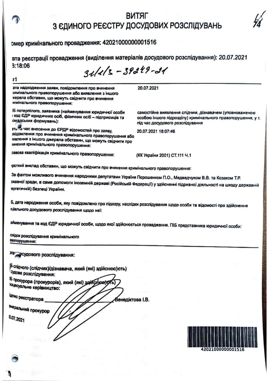 Против Петра Порошенка возбудили уголовное дело о госизмене - нардеп - фото 2