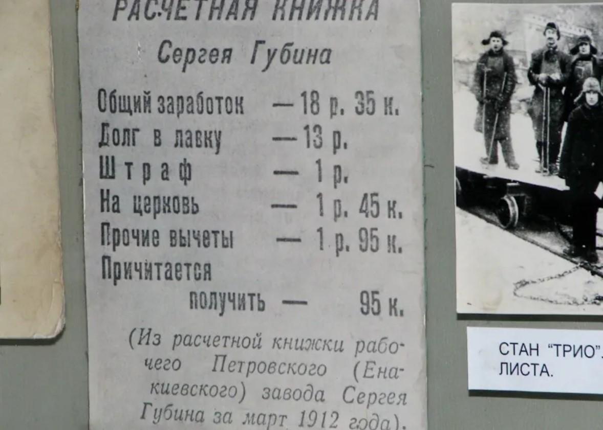 Архивное фото: какими были зарплаты 100 лет назад - фото 2