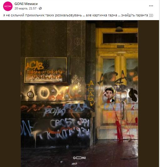 Штурм Шапітолію, епітети Авакова та Бенксі: соцмережі висміяли в мемах «атаку» на Офіс Зеленського (ФОТО) - фото 8