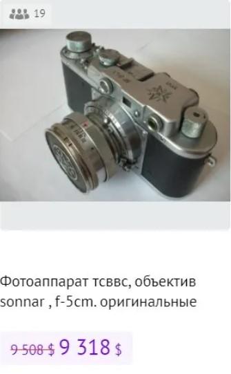 Вещи из СССР можно продать за целое состояние: за что и сколько готовы платить (ФОТО) - фото 3
