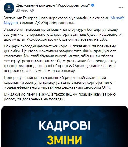 Еще одно увольнение: Мустафа Найем покидает «Укроборонпром» - фото 2