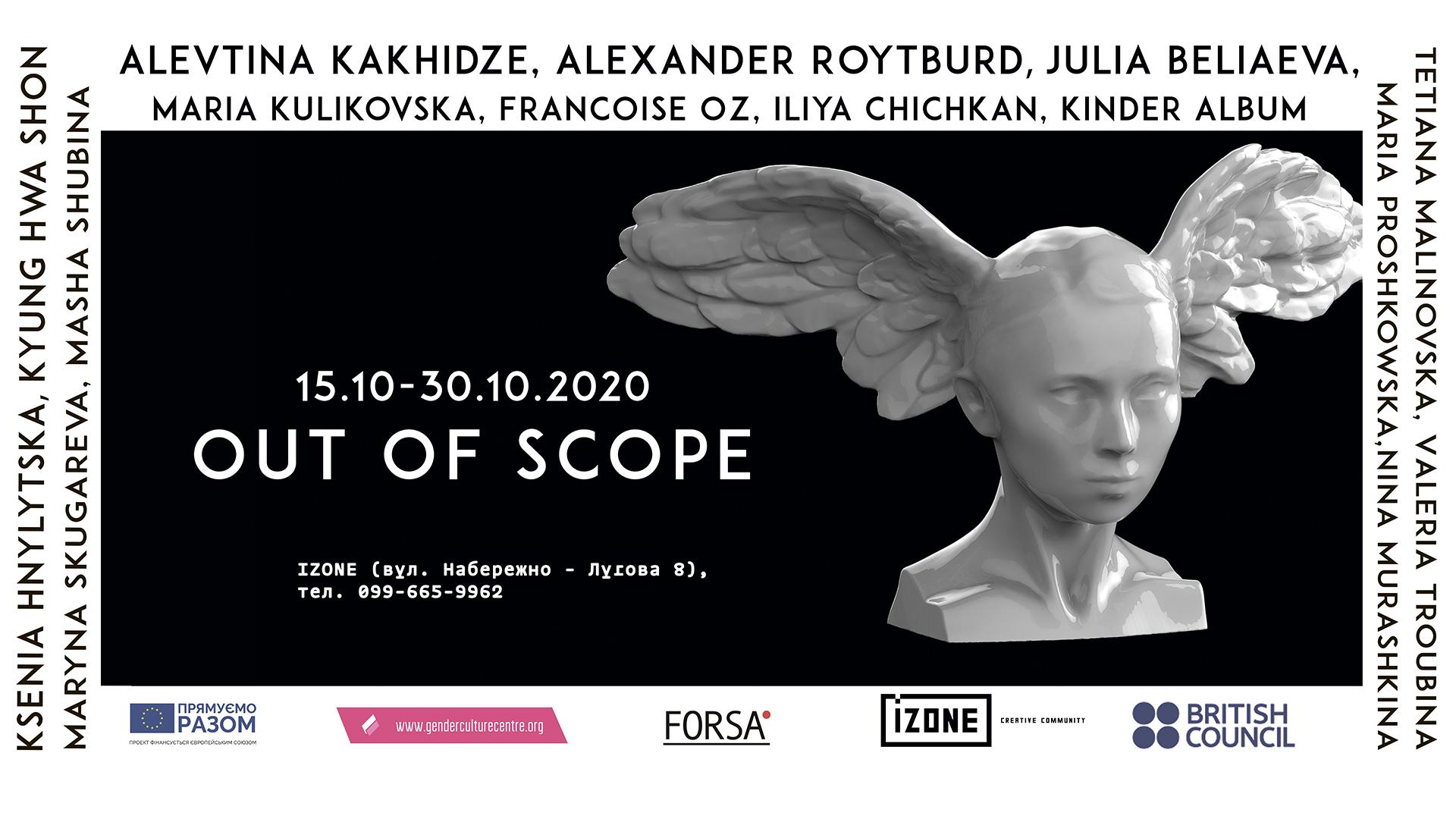 Out of Scope: в Києві покажуть міжнародний проект, присвячений правам жінок - фото 2