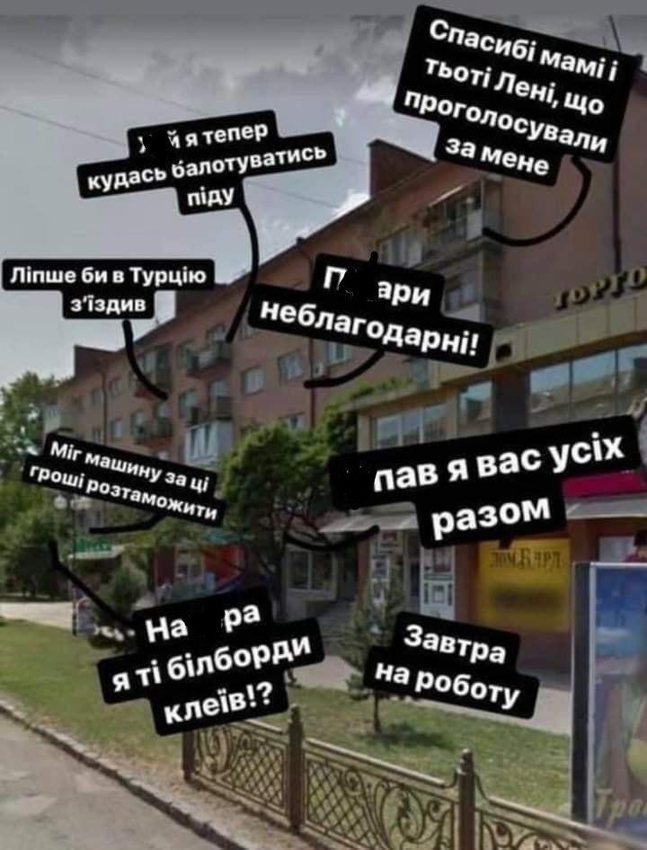"""""""Гена, ты тут?"""": реакции украинцев на выборы в фотожабах - фото 7"""
