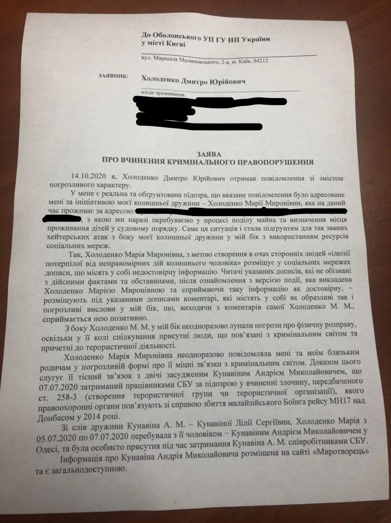 """Создатель """"разведуправления ДНР"""" Кунавин оказался участником пикантного скандала: все подробности - фото 4"""