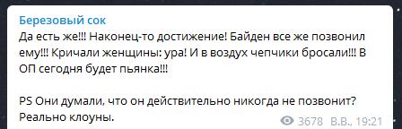 """""""Этот """"байдень"""" настал"""": соцсети о телефонном разговоре Зеленского и Байдена (ФОТО) - фото 7"""