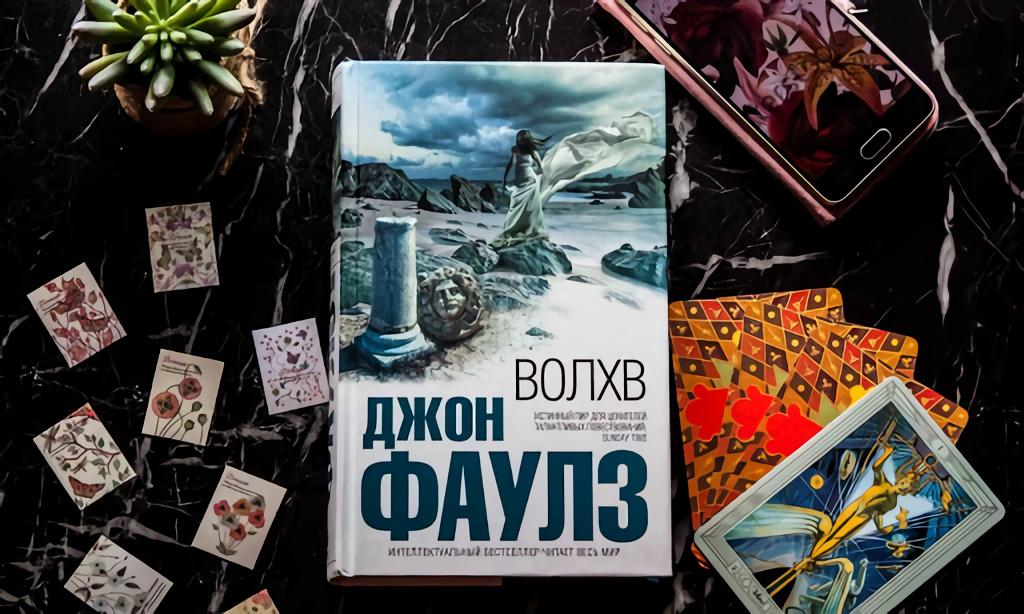 День книги-2021: какие произведения стоит прочесть каждому - фото 5