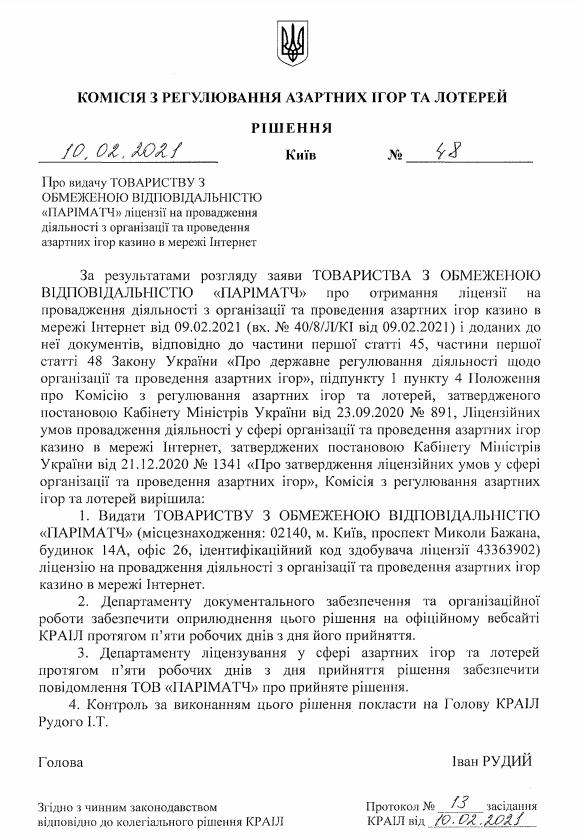 Игорный бизнес в Украине: еще 2 компании получили лицензии на работу онлайн-казино - фото 2