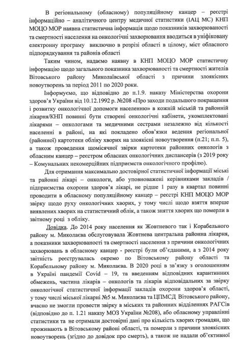 Смертность от рака глотки в районе шламохранилищ НГЗ за 10 лет утроилась – Николаевский областной центр онкологии - фото 3