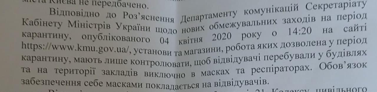 Бесплатные маски в Украине: что говорит законодательство и можно ли добиться его выполнения - фото 7