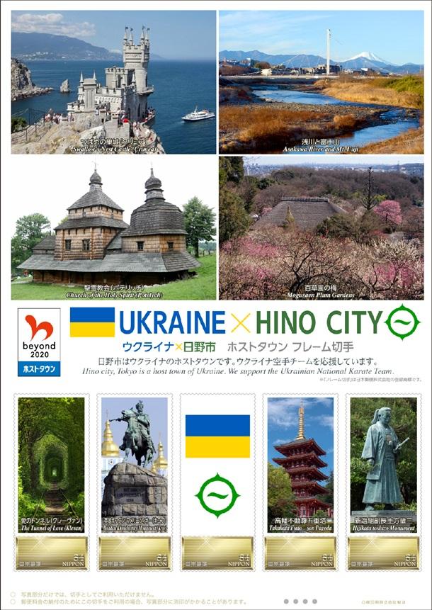 Японія випустить марки з видами пам'яток України - посольство України в Японії - фото 2