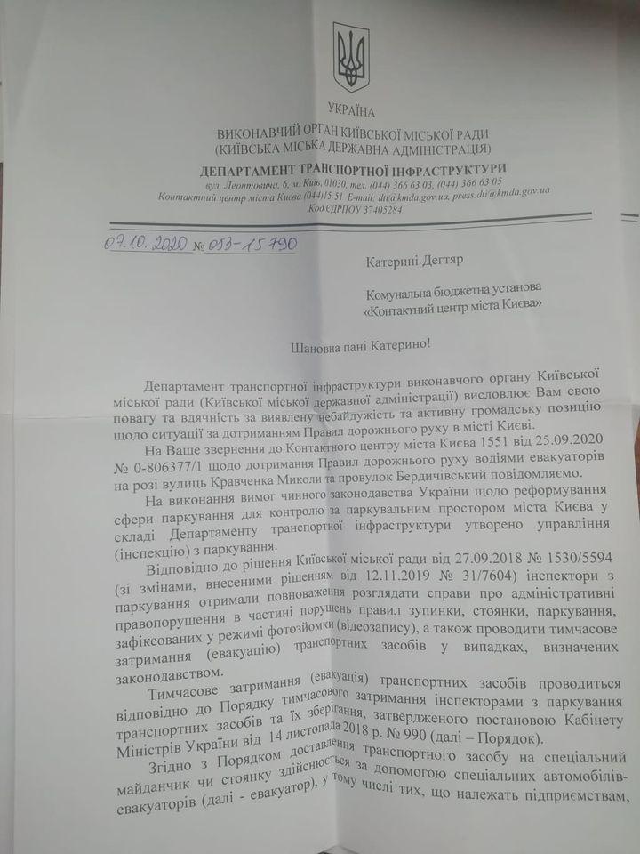 Миллионы мимо бюджета, родственные «серые» фирмы, эвакуация авто без договора: что происходит в Украине - фото 5