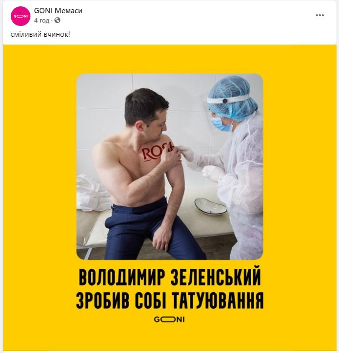 Фотожабы и мемы Сеть отреагировала на вакцинацию Зеленского - фото 5