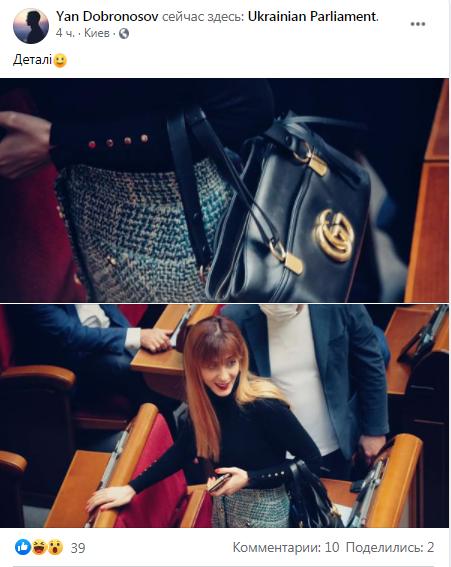 Нардепа помітили в Раді з сумкою за 2,6 тисячі доларів (ФОТО) - фото 2