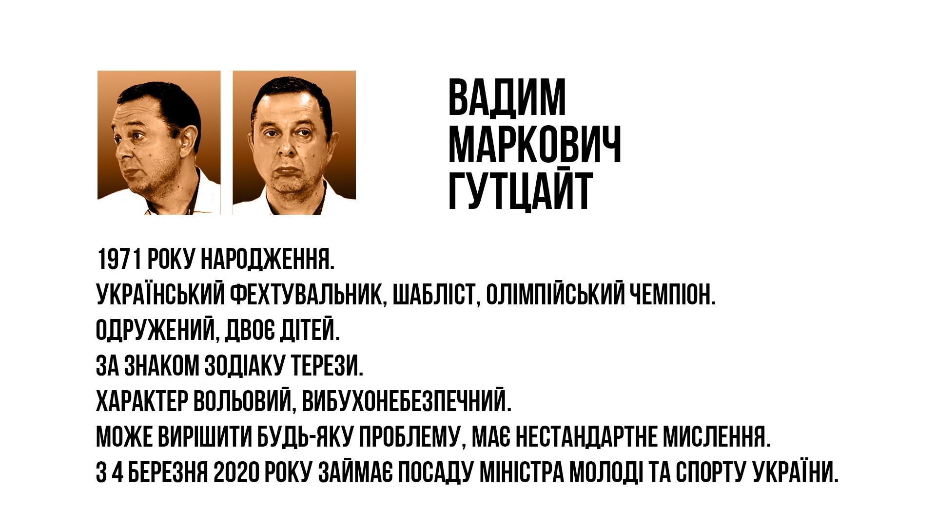 Вадим Гутцайт: «Гроші у Міністерстві молоді та спорту розкрадали роками» - фото 2