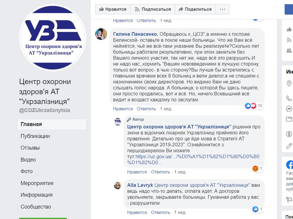 Медреформа в Укрзализныце: как новая глава ЦОЗ УЗ Белинская хочет заработать на здоровье железнодорожников  - фото 3