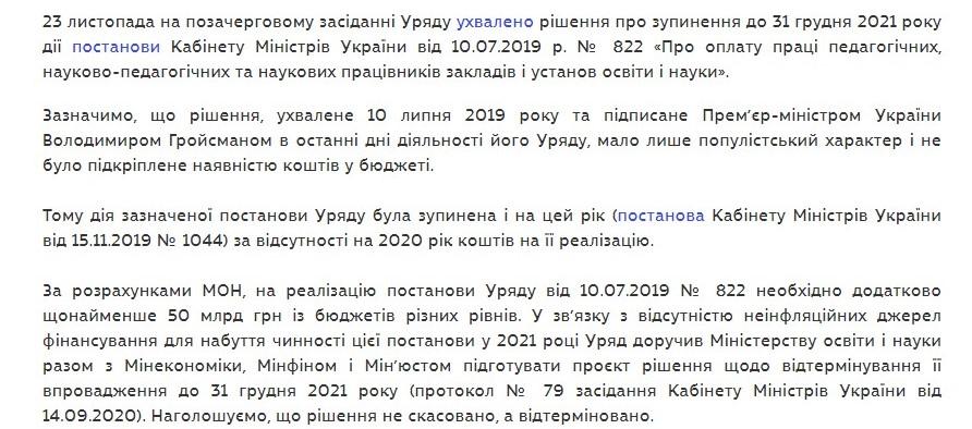Обіцянка Зеленського підняти зарплату вчителям до 4 тис дол скасовується - Кабмін переніс підвищення на 2022 - фото 2