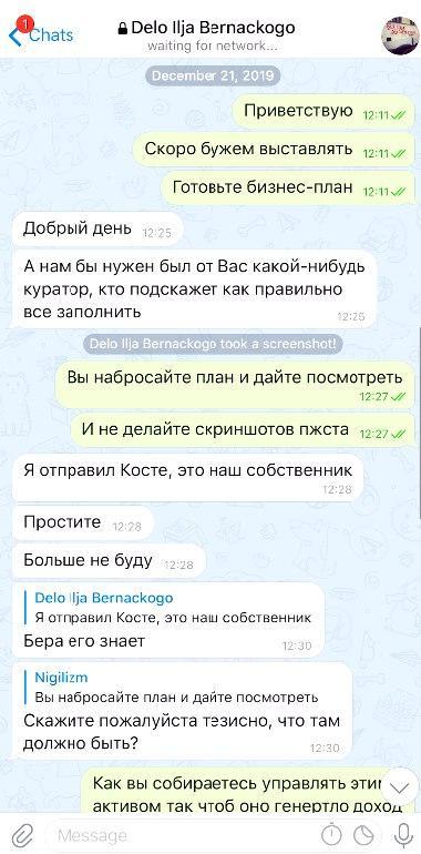 Угода століття на медіа ринку: кому дістанеться конфіскований «Український медіахолдинг» - фото 2