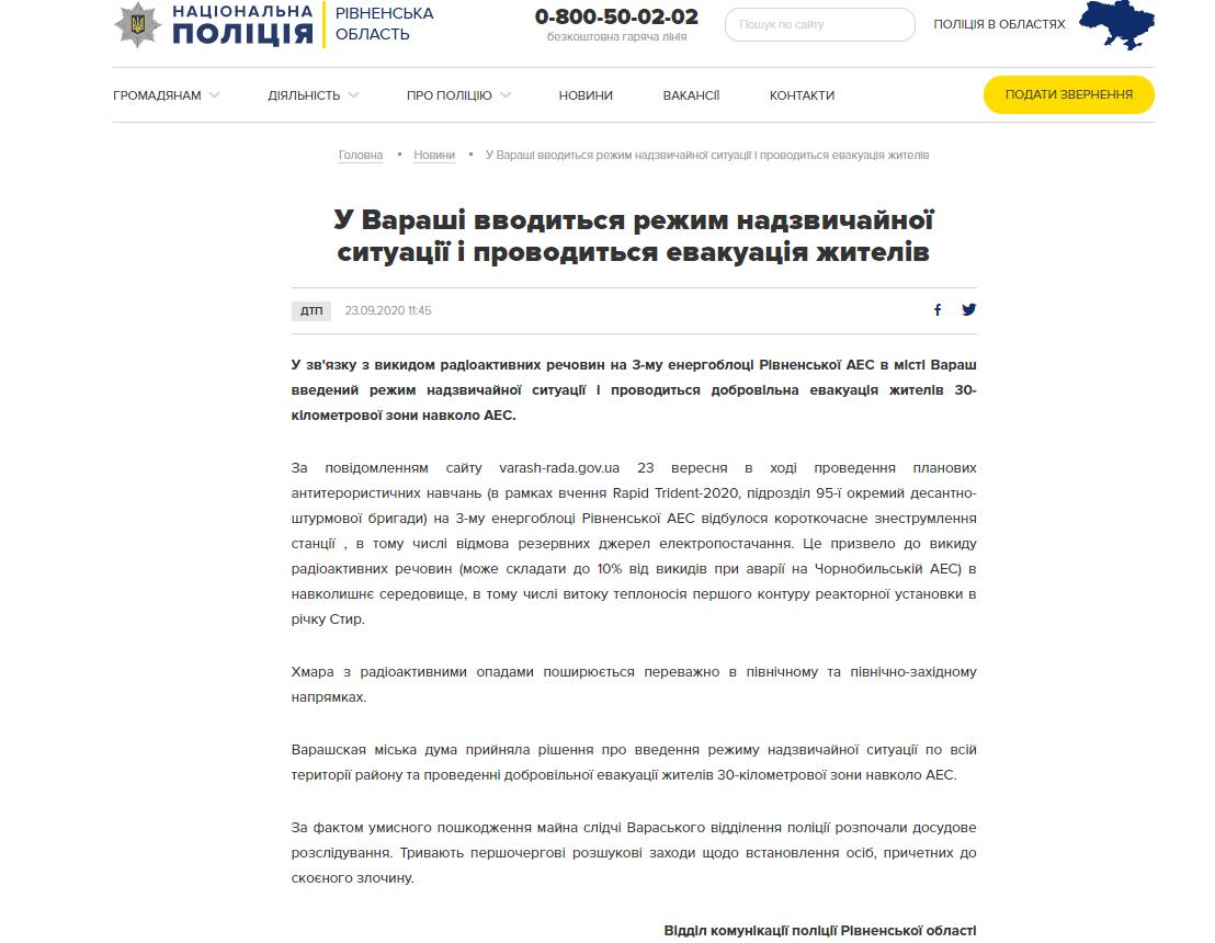 """Украинцев запугивают двумя фейками: """"радиация"""" возле Ровного и """"гибель"""" военных США под Херсоном - фото 2"""