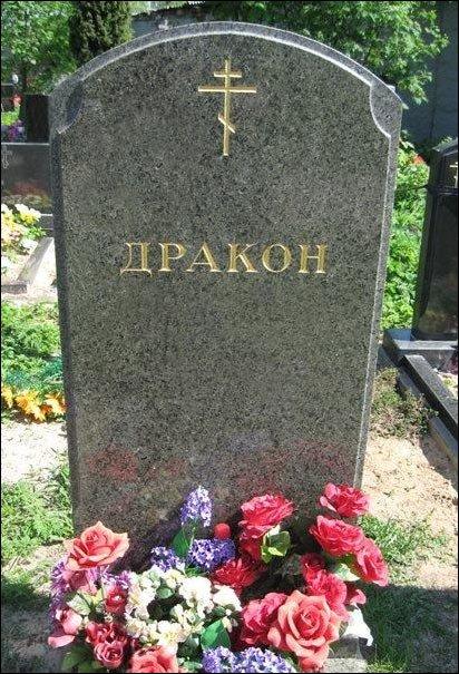 Странные, душераздирающие и забавные - 25 необычных надгробий со всего мира - фото 23