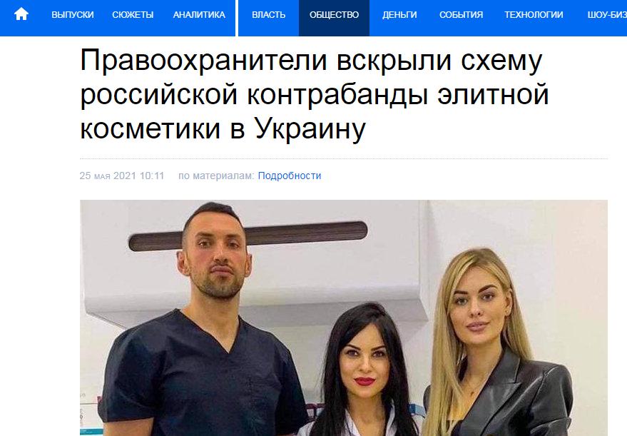 У Верховній Раді відреагували на контрабандний скандал із VIP-косметикою для бомонду - фото 2