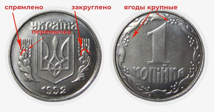 Одну копейку готовы покупать за тысячи гривен: как отличить редкую монету (ФОТО)  - фото 3