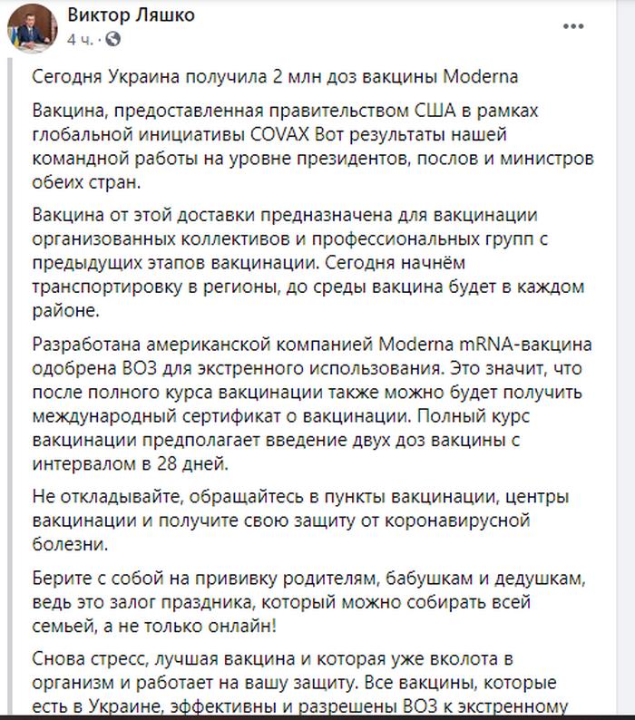 Украина получила препарат Moderna: кого им будут вакцинировать - фото 2