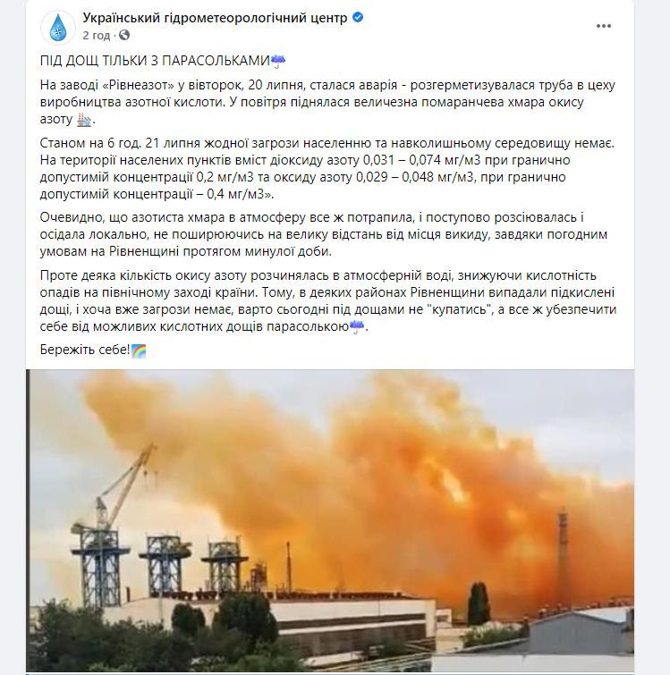 После аварии на «Ровноазоте» в Украине прогнозируют кислотные дожди: где именно - фото 2