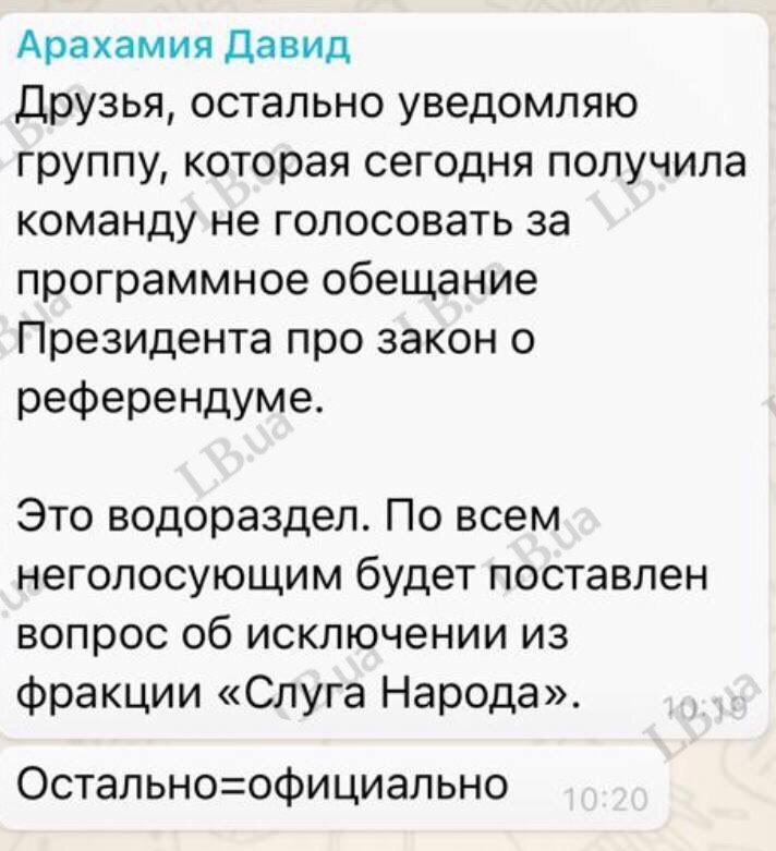"""Скандал в """"Слузі народу"""": ціла група депутатів на межі виключення (Фото з чату) - фото 2"""