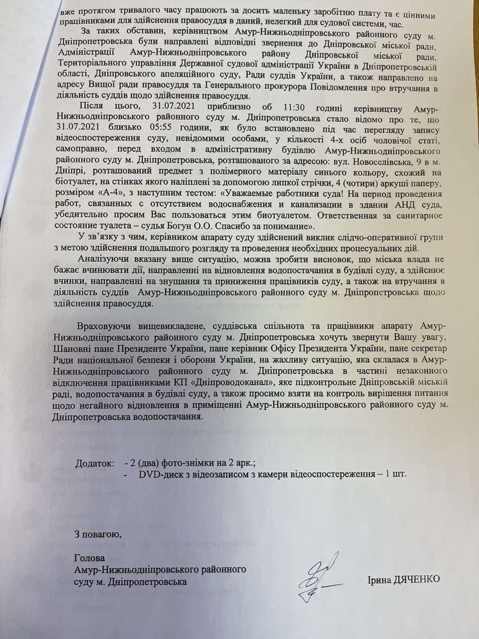 Зеленского просят о помощи работники суда в Днепре, в котором отключили воду по указанию Филатова - фото 8