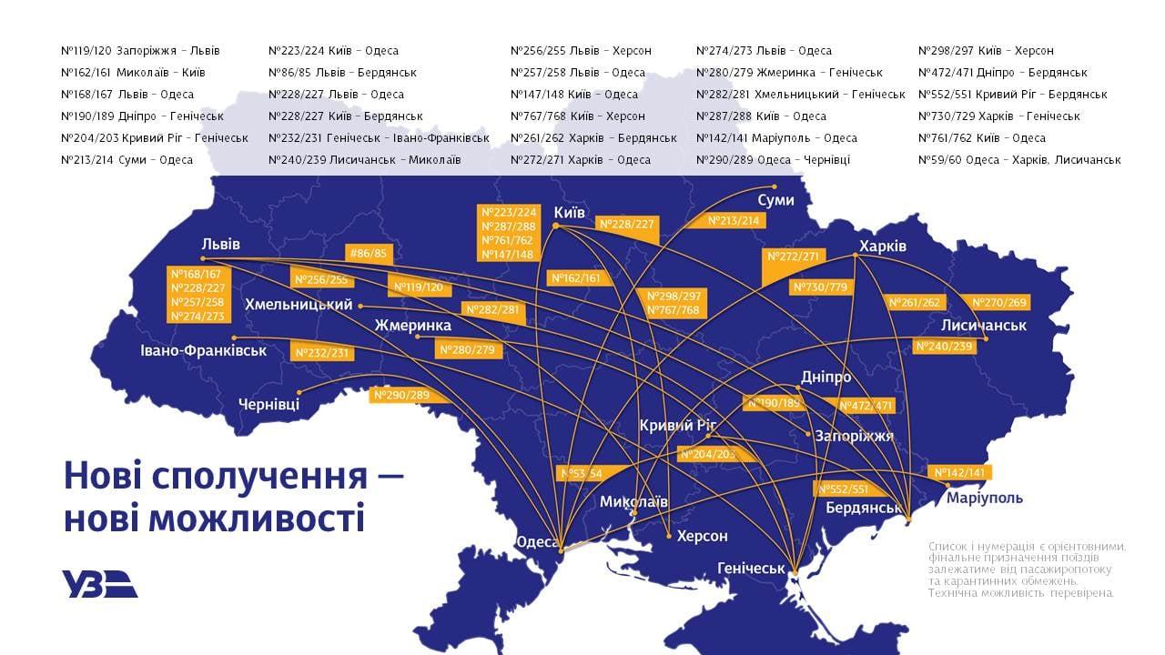 Тридцать дополнительных поездов будут курсировать по Украине: какие направления - фото 2