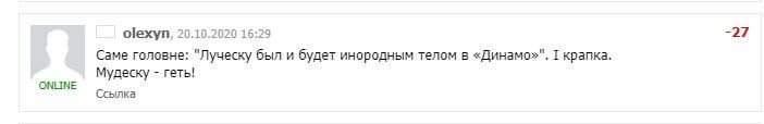 Реакция на матч «Динамо» - «Ювентус»: а где теперь заслуга Луческу, когда нет Шевченко (ФОТО) - фото 2