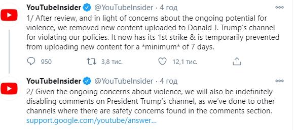 YouTube заблокировал канал Трампа: причины - фото 2