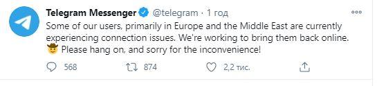 Telegram сообщил о сбоях в работе на территории Европы и Ближнего Востока - фото 2