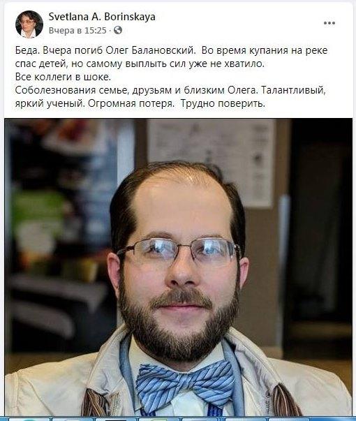 В России, спасая детей, погиб ученый-генетик, исследовавший генофонд украинцев (фото) - фото 2