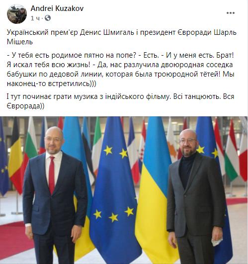 Український прем'єр «знайшов» у ЄС «брата-близнюка»: Мережа бурхливо обговорює фото Шмигаля і Мішеля - фото 3
