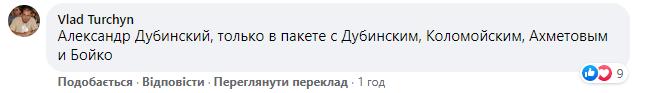 Дубинский предложил тему для первого референдума - фото 12