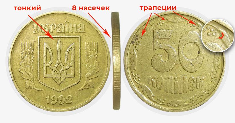 Які монети готові купувати за тисячі гривень: як відрізнити рідкісні 50 копійок (фото) - фото 3