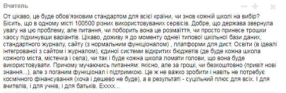 В школах Украины начнут использовать электронные дневники и журналы - фото 2