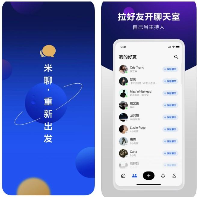 Конкурент Clubhouse: компания Xiaomi запускает новое приложение для Android и iPhone - фото 2