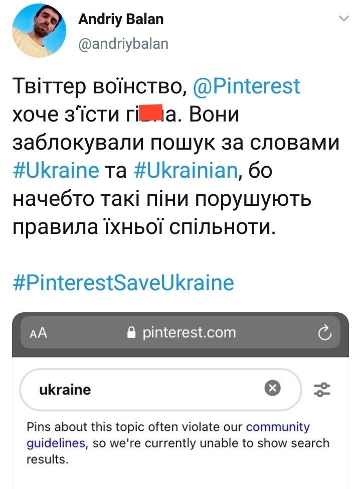 Известная соцсеть заблокировала в поиске слово Ukraine: причины - фото 4