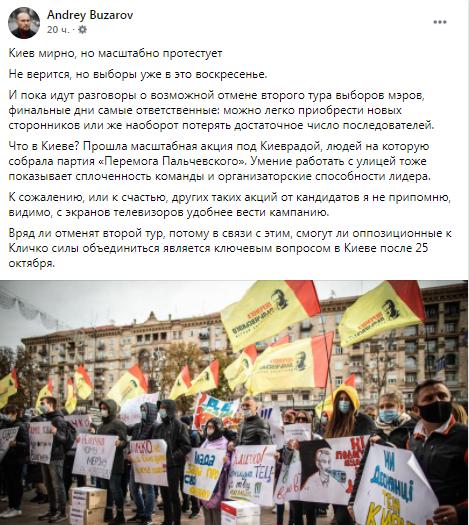 Оппозиция к Кличко объединилась вокруг Пальчевского, - Бузаров - фото 2