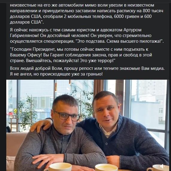 """""""Это уже террор!"""" Микитась призвал Зеленского вмешаться в ситуацию, которая сложилась вокруг него - фото 2"""