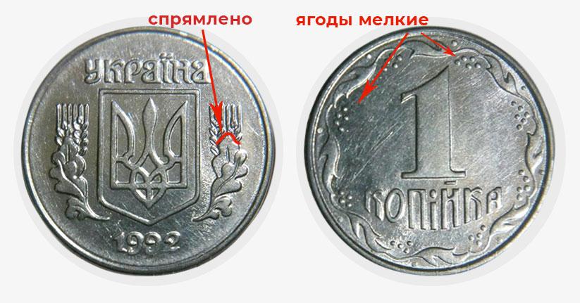 Одну копейку готовы покупать за тысячи гривен: как отличить редкую монету (ФОТО)  - фото 4