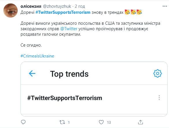 Чей Крым: Twitter дважды верифицировал российское МВД в Крыму - фото 7