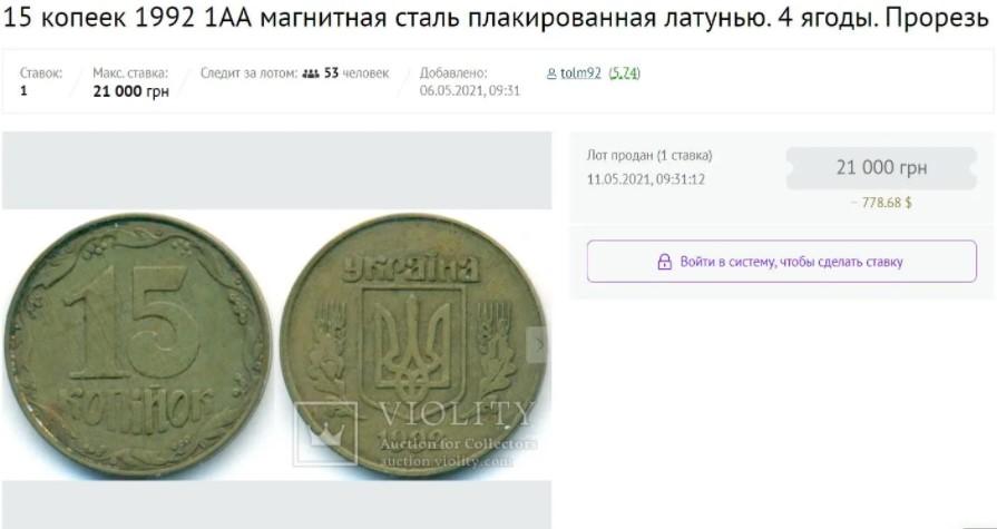 В Украине монеты в 15 копеек продают за десятки тысяч гривен: какую монету искать (ФОТО)  - фото 2