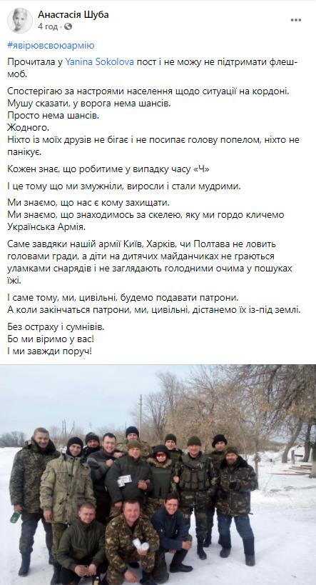 """""""Я вірю в свою армію"""": украинцы активно поддержали новый флешмоб (ФОТО) - фото 10"""