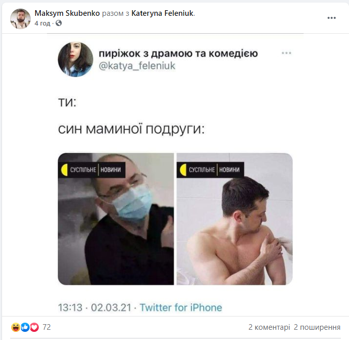 Фотожабы и мемы Сеть отреагировала на вакцинацию Зеленского - фото 3