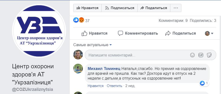 Медреформа в Укрзализныце: как новая глава ЦОЗ УЗ Белинская хочет заработать на здоровье железнодорожников  - фото 2