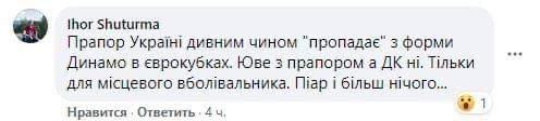 Реакция на матч «Динамо» - «Ювентус»: а где теперь заслуга Луческу, когда нет Шевченко (ФОТО) - фото 3