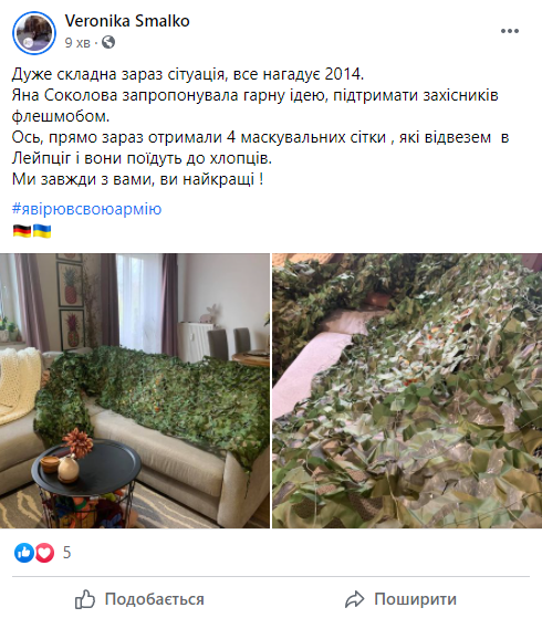 """""""Я вірю в свою армію"""": украинцы активно поддержали новый флешмоб (ФОТО) - фото 11"""